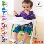 ベビー 折りたたみ テーブル ブースターチェア 持ち運び 日本育児 スマートローチェア