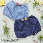 赤ちゃん ブルマ 男の子 デニム 出産祝い OCEAN&GROUND(オーシャンアンドグラウンド)  ベビーブルマCandy