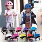 自転車 用 ヘルキックボード 子供メット キッズ 通園 通学 GLOBBER(グロッバー) ヘルメット XS