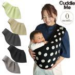 スリング 抱っこひも ニット 日本製 ベビー Cuddle Me(カドルミー) ソリッド ニット製スリング