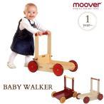 木製玩具 カタカタ 手押し車 歩行器 カート moover ムーバー ベビーウォーカー BABY WALKER 木製手押し車