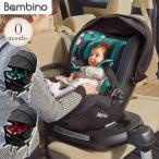 バンビーノ360 Fix Air チャイルドシート 新生児 ISOFIX 回転式 ベビーシート リクライニング 軽量