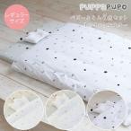 PUPPAPUPO ベビー布団5点セット レギュラーサイズ  トゥインクルスター  ブルー 綿100  天竺ニット 洗えるお布団 新生児用
