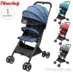 日本育児 トラベルバギー グレーデニム 1か月