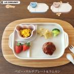 ルクルーゼ ベビー 食器 セット 離乳食 赤ちゃん ベビー食器 Le Creuset Baby ル・クルーゼ ベビー ベビー・マルチプレート&ラムカン