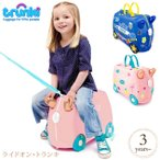 子供用キャリーケース 子供用 キャリーケース スーツケース 旅行かばん トランキ ライドオン・トランキ