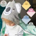 ウィーゴアミーゴ フード付きタオル ポンチョ バスローブ ベビータオル 赤ちゃん Hooded Towel Lion ライオン WGHC1P1285