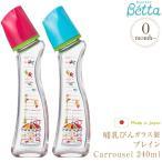 【正規販売店】 ドクターベッタ 日本製 哺乳瓶(ガラス製)ブレイン Carrousel ボトル 240ml カルーセル