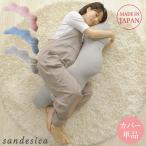 抱きまくら 授乳 妊婦 だきまくら 洗える 【カバーのみ】 SANDESICA サンデシカ  くぼみがフィットするクラウド抱き枕 洗い替え用カバー単品