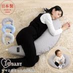 抱きまくら 妊婦 出産祝い 大きい 授乳 【日本製】【洗える】 I LOVE BABY アイラブベビー  ママと赤ちゃんに長く使える抱き枕 授乳クッション