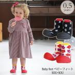 トレーニングシューズ 靴下 ルームシューズ ベビーシューズ 室内履き Baby feet ベビーフィート SOU・SOU