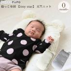 だっこ 新生児 ふとん くま 耳付き puppapupo プッパプーポ 抱っこ布団 【tiny star】 天竺ニット