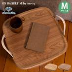 スタックストー オンバケット バケット スタッキング stacksto スタックストー ON BAQUET M by mooq