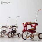 三輪車 折りたたみ 折り畳み 子ども こども キッズ 1歳 1歳半 2歳 3歳 4際 iimo(イーモ) tricycle #02