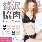 脇肉キャッチャーLIGHT Happy Style ディープグリーン/ホワイト B C D E F G H ブラジャー/ショーツ/セット/ブラ/大きいサイズ/脇肉