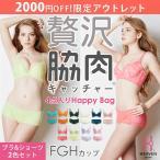 【アウトレット】『脇肉キャッチャーLIGHT Happy Bag』ピーチ×ソーダ  B C D E F G H