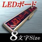 LEDボード128赤 - 小型LED電光掲示板(8文字画面表示版) 省エネ・節電対応 ※コンパクトで携帯性に優れた手頃なサイン看板