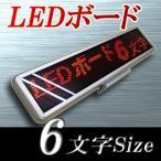 LEDボード96赤 - 小型LED電光掲示板(6文字画面表示版) 省エネ・節電対応 当店一番人気