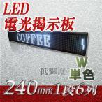 LED電光掲示板 低輝度(白色LED 1段6列 240mm 1/8)   省エネ/節電対策