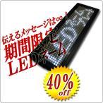 LEDネームプレート(白色LED) 携帯できる名刺サイズ10cmの超極小型LED電光掲示板表示器 省エネ・節電対応
