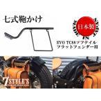 日本製 セブンスタイルズ 七式鞄かけ サドルバッグサポート エボTC88 フラットフェンダー用