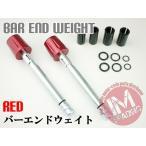 バーエンドウェイト 赤 汎用 22.2mmハンドル用 GPZ900R ZRX1200 Z800 ゼファー750 バリオス ゼファー400 Z250 ZRX400 ニンジャ250 250TR W400 W650 W800 ER4N