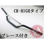 ブレース付きハンドル CR-HIGH ブラック 22.2mm WR125 WR250 TTR250 DT50 XTZ125 セロー TW200 TW225 ランツァ XT250X等に