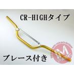 オフロード用ブレース付きハンドル CR-HIGH ゴールド 22.2mm