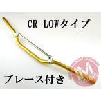 ブレース付きハンドル CR-LOW ゴールド 22.2mm DRZ50 DRZ70 DRZ400SM RMX250 ジェベル ハスラー 250SB グラストラッカー等に