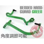 アルミベンドガード角度調節可能 グリーン 22.2mm 汎用品 オフロード車にお勧め!DRZ70 DRZ400SM RMX250 ジェベル 250SB等に