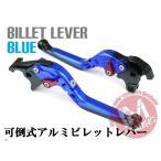 可倒式アルミビレットレバー ブルー 青 アルミ削りだしCB1300SF X4 X4LD CB1100CB1000SF VTR1000F VFR800 RVF750 VF400F