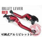 可倒式アルミビレットレバー レッド 赤 レバー長調整可能CB1300SF X4 X4LD CB1100CB1000SF VTR1000F VFR800 RVF750 VF400F