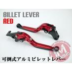 可倒式アルミビレットレバー レッド 赤 レバー長調整可能グロム MSX125 マグナ50 NS-1 CBR250R CBR250RABS レブル CBR400R 400X CB400F