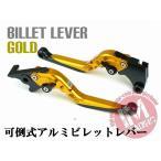 可倒式アルミビレットレバー ゴールド 金 アルミ削りだしNINJA250R NINJA250 Z250 Dトラッカー125 KLX125 DトラッカーX KLX250 250TR