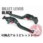 可倒式アルミビレットレバー ブラック 黒 レバー長調整可能グラストラッカーBB RGV250ΓTL1000S GSX-R1000 GSX-R600