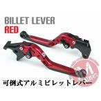 可倒式アルミビレットレバー レッド 赤 レバー長調整可能グラストラッカーBB RGV250ΓTL1000S GSX-R1000 GSX-R600