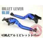 可倒式アルミビレットレバー ブルー 青 アルミ削りだしGSX1300Rハヤブサ GW71A GX72A バンディット1200/1250 GSX1400 SV1000/S GS1200SS TL1000R DL1000