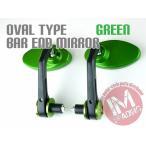 バーエンドミラー オーバル汎用 ショートステー グリーン アドレス GSR250 ST250 レッツ4 DRZ400 GSR400 インパルス グラストラッカー GSR750