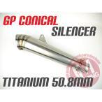 チタン製コニカルGPマフラー 汎用品 50.8φ TW200 TW225 SR400 XJR400R FZ400 TMAX FZ6N FZ750 マジェスティ マグザム SRX400 SRX600等に