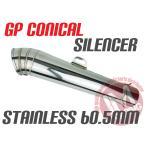 ステンレス製コニカルGPマフラー 汎用品 60.5φ GSX1100S刀 GS750 GSF750 GSF1200 GSXR750 GSXR1000 TL1000 ハヤブサ GSXR1100 GS1200SS等に