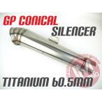 チタン製コニカルGPマフラー 汎用品 60.5φ  GSX1100S刀 GS750 GSF750 GSF1200 GSXR750 GSXR1000 TL1000 ハヤブサ GSXR1100 GS1200SS等に