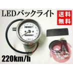 220km/hLEDスピードメーター 白 LEDバックライト 汎用品 2:1機械式 スポーツスター ダイナ ソフテイル ショベル エボ等に