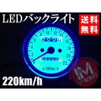 220km/hLEDスピードメーター 白 LEDバックライト 汎用品 250TR エストレヤ KLX250 KSR1 KSR2 KSR110 Dトラッカー125 Dトラッカー 等に