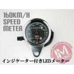 160km/h3連LEDインジケーター付きスピードメーター 黒 LEDバックライト 汎用品 2:1機械式 スポーツスター ダイナ ソフテイル ショベル エボ等に