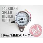 140km/h機械式スピードメーター 白 バックライト付き 防水 汎用品 グラストラッカー RMX250 ST250E  DRZ400SM 250SB イントルーダー等に