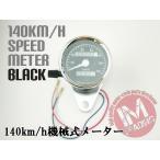 140km/h機械式スピードメーター 黒 バックライト付き 防水 汎用品
