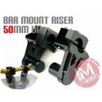 バーマウントライザー 黒 汎用 22.2mmハンドル用 5cmアップ アルミ削りだし