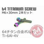 64チタンボルト テーパーキャップ M6×30mm P1.0 2本セット 焼き色あり ゆうパケット送料無料  Ti-6Al-4V 転造 鍛造 titanium