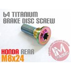 ホンダ用 64チタン ブレーキディスクボルト M8×24 焼き色有り CBR1000RR CB1300SF NSR250 ホーネット CBR600RR アフリカツイン