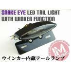 ウインカー付LEDスネークアイテール ブラック スティード シャドウ VT400S VRX400 GB250クラブマン マグナ FTR223 CB223 モンキー